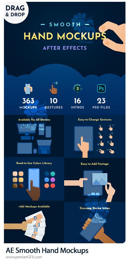 دانلود 365 حرکت و انیمیشن دست برای ساخت موشن گرافیک در افترافکت - Smooth Hand Mockups