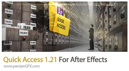 دانلود اسکریپت دیدن لیست آخرین پوشه و فایل ها در افترافکتس - Quick Access 1.21 For After Effects