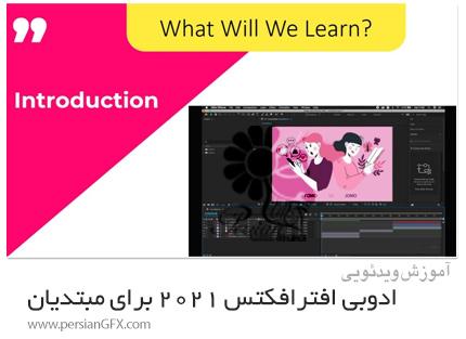 دانلود آموزش ادوبی افترافکتس 2021 برای مبتدیان - Adobe After Effects 2021 For Beginners