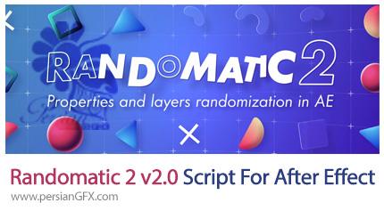 دانلود اسکریپت عوض کردن تنظیمات Transform به صورت ناهموار در افترافکتس - Randomatic 2 v2.0 Script For After Effect