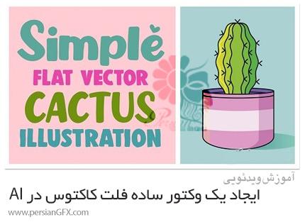 دانلود آموزش ایجاد یک وکتور ساده فلت کاکتوس در ادوبی ایلوستریتور - Creating Simple Flat Vector Cactus Illustration