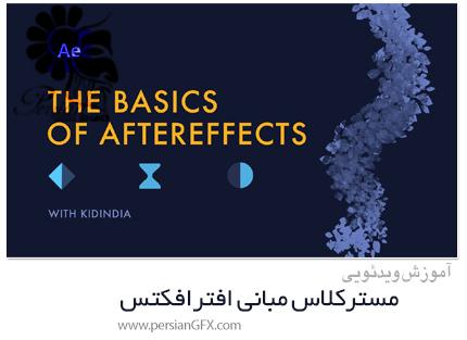 دانلود آموزش مسترکلاس مبانی افترافکتس - Masterclass: Basics Of After Effects