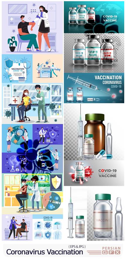 دانلود وکتور واکسیناسیون ویروس کرونا و واکسن کویید 19 - Coronavirus Vaccination Illustration
