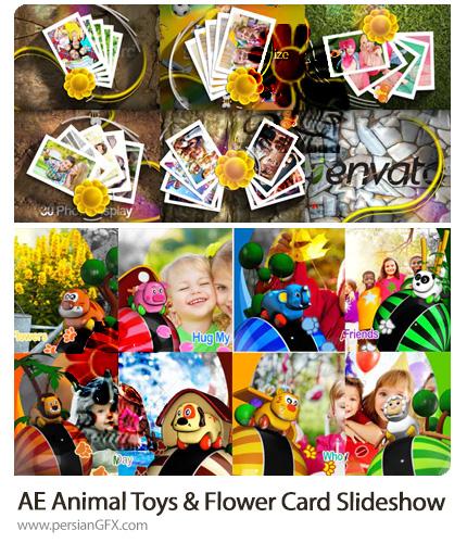 دانلود 2 پروژه افترافکت اسلایدشو تصاویر در قالب کارت پستال گلدار و اسباب بازی حیوانات - Animal Toys And Flower Card Slideshow
