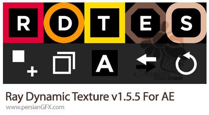 دانلود اسکریپت ساخت تکسچر برای یک لایه Solid در افترافکتس - Ray Dynamic Texture v1.5.5 For After Effects