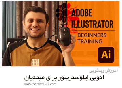 دانلود آموزش ادوبی ایلوستریتور برای مبتدیان - Adobe Illustrator Beginners Training