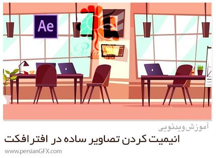دانلود آموزش انیمیت کردن تصاویر ساده در افترافکتس برای مبتدیان - Animating Simple Illustration