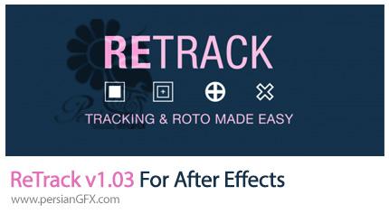 دانلود اسکریپت تبدیل نقطه های ماسک به Null در افترافکتس - ReTrack v1.03 For After Effects
