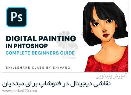 دانلود آموزش نقاشی دیجیتال در ادوبی فتوشاپ برای مبتدیان - Digital Painting In Adobe Photoshop