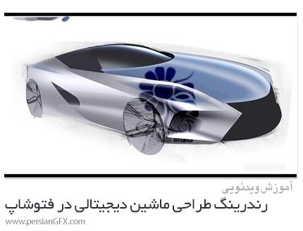 دانلود آموزش رندرینگ طراحی ماشین دیجیتالی در فتوشاپ - Digital Car Design Rendering