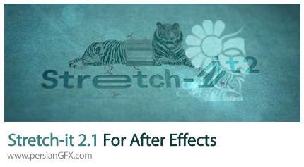 دانلود اسکریپت ساخت نوشته های مختلف و انیمیت کردن آن ها در افترافکتس - Stretch-it 2.1 For After Effects