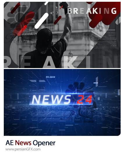 دانلود 2 پروژه افترافکت اوپنر خبری - News Opener