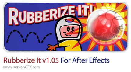 دانلود اسکریپت انیمیت کردن لایه ها با Puppet Pin Tool در افترافکتس - Rubberize It v1.05 For After Effects Win/Mac
