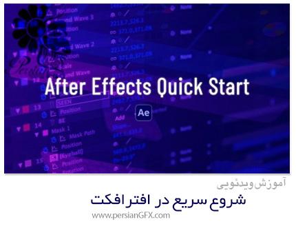دانلود آموزش شروع سریع در افترافکت - After Effects Quick Start
