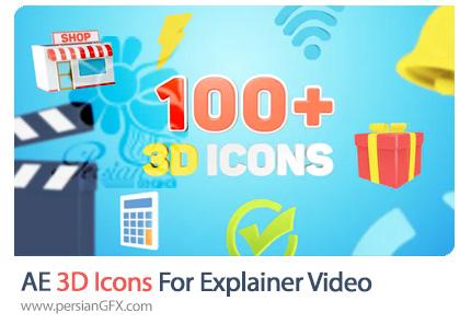دانلود پروژه افترافکت آیکون های سه بعدی برای موشن گرافیک - 3D Icons For Explainer Video