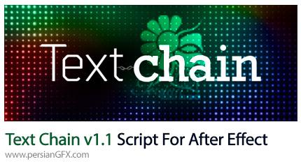 دانلود اسکریپت افترافکت وصل کردن چند فایل نوشته به یکدیگر و ویرایش آن ها - Text Chain v1.1 Script For After Effect
