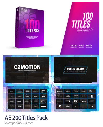 دانلود 200 تایتل متحرک ساده برای افترافکت و پریمیر - Titles Pack
