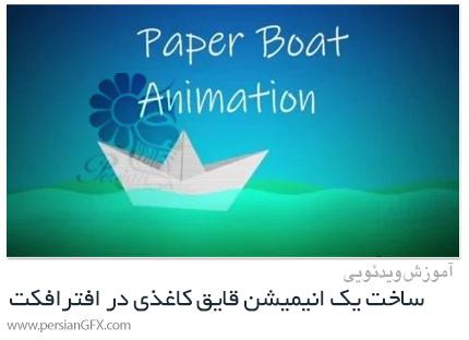 دانلود آموزش ساخت یک انیمیشن قایق کاغذی در ادوبی افترافکت - Creating A Paper Boat Animation