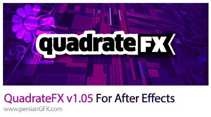 دانلود اسکریپت ساخت بک گراند برای پروژه ها در افترافکتس - QuadrateFX v1.05 For After Effects