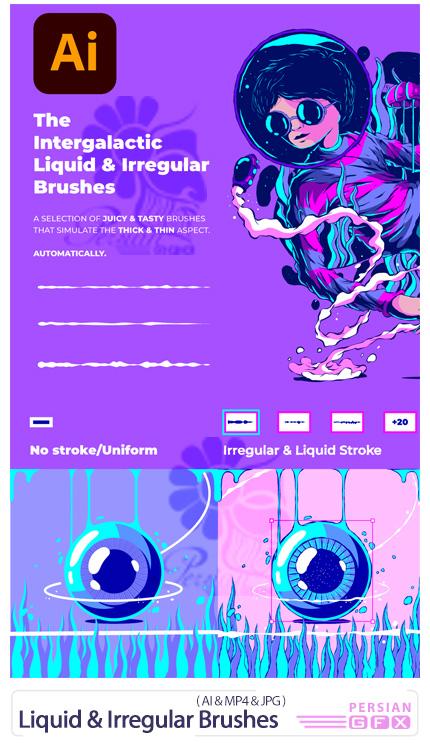دانلود مجموعه براش مایع و نامنظم برای ایلوستریتور - The Intergalactic Liquid And Irregular Brushes Fernando Nunes Collection