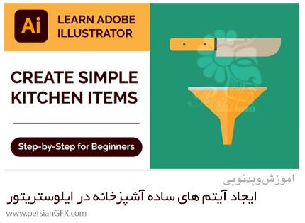 دانلود آموزش ایجاد آیتم های ساده آشپزخانه در ایلوستریتور برای مبتدیان - Adobe Illustrator: Create Simple Kitchen Items