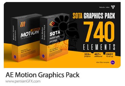 دانلود پروژه افترافکت پک موشن گرافیک به همراه آموزش ویدئویی - Motion Graphics Pack