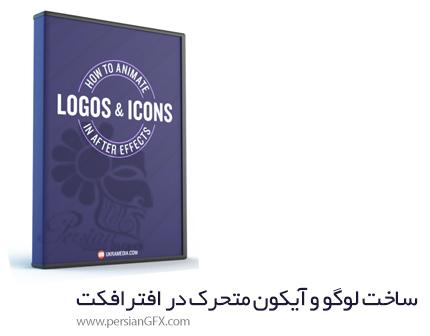 دانلود آموزش ساخت لوگو و آیکون متحرک در افترافکت - How To Animate Logos And Icons