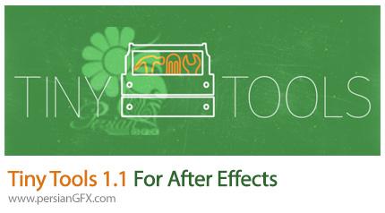 دانلود اسکریپت افترافکت برای داشتن چندین ابزار مختلف - Tiny Tools 1.1 For After Effects