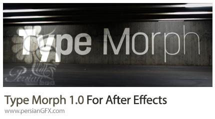 دانلود اسکریپت ساده و برجسته کردن نوشته در افترافکتس - Type Morph 1.0 For After Effects