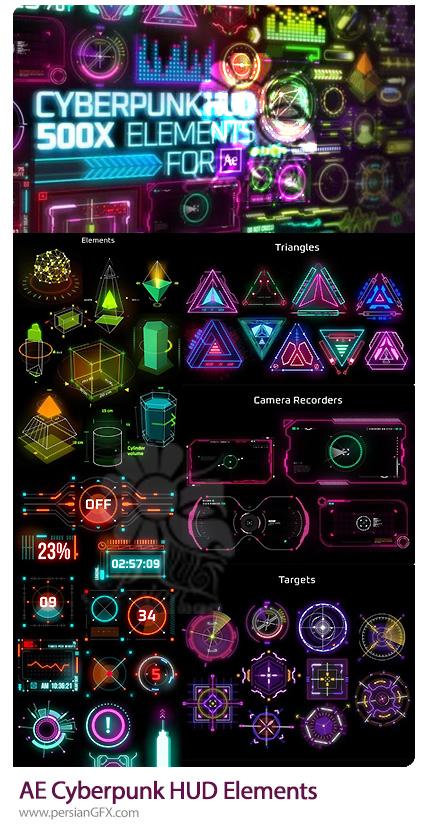 دانلود پک المان های سایبرپانک HUD برای افترافکت به همراه آموزش ویدئویی - Cyberpunk HUD Elements