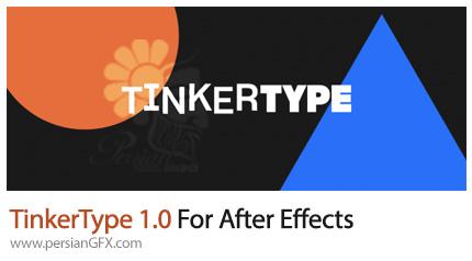 دانلود اسکریپت انیمیت کردن نوشته به شکل دلخواه در هر پاراگراف - TinkerType 1.0 For After Effects