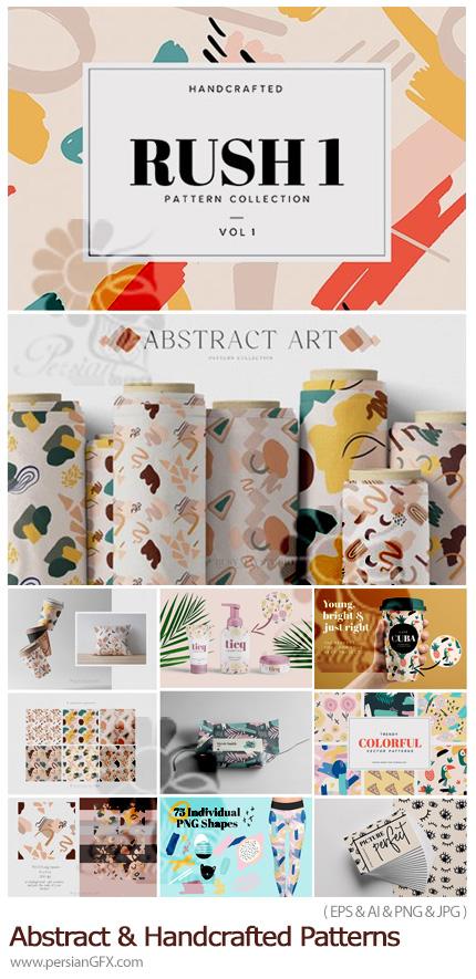 دانلود مجموعه پترن با طرح های انتزاعی و دست کشیده - Abstract And Handcrafted Patterns