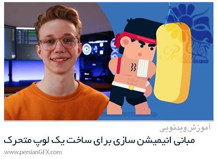 دانلود آموزش مبانی انیمیشن سازی برای ساخت یک لوپ متحرک در افترافکت - Character Animation Fundamentals