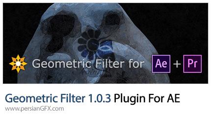 دانلود پلاگین تبدیل ویدئو به تصاویر هنری در افترافکت - Geometric Filter 1.0.3 Plugin For After Effect