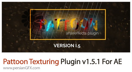 دانلود پلاگین افترافکت برای ساخت تکسچرهای مختلف برای فیلم یا عکس - Pattoon Texturing Plugin v1.5.1 For After Effects
