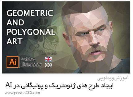 دانلود آموزش ایجاد طرح های هنری ژئومتریک و پولیگانی در ایلوستریتور - Geometric And Polygonal Art