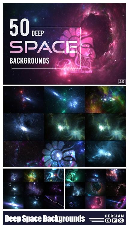 دانلود 50 بک گراند عمیق فضایی - Deep Space Backgrounds