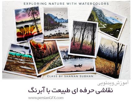 دانلود آموزش نقاشی حرفه ای طبیعت با آبرنگ - xploring Nature With Watercolors