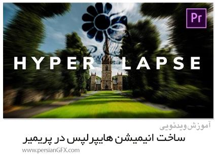 دانلود آموزش ساخت انیمیشن هایپرلپس در پریمیر - Hyperlapse Animation