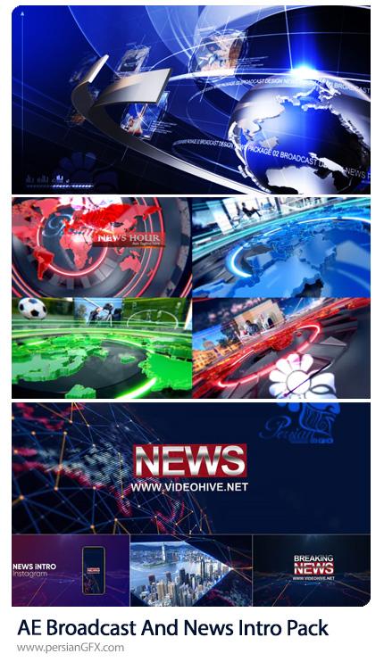 دانلود 3 پروژه افترافکت برودکست و اینترو برنامه خبری - Broadcast And News Intro Pack