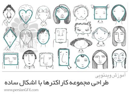 دانلود آموزش طراحی مجموعه کاراکترها با اشکال ساده - Draw A Series Of Characters