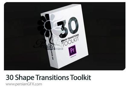 دانلود 30 ترانزیشن اشکال متنوع در پریمیر پرو - Shape Transitions Toolkit