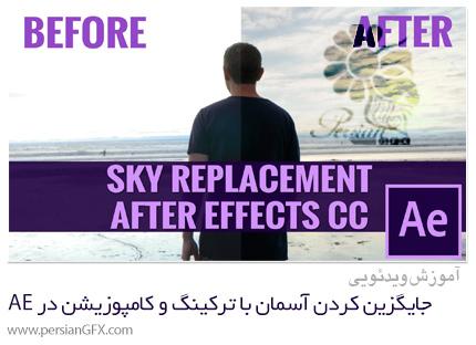 دانلود آموزش جایگزین کردن آسمان با ترکینگ و کامپوزیشن در افترافکت سی سی - After Effects CC Sky Replacement