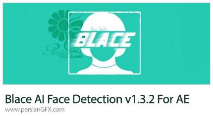 دانلود پلاگین افترافکت مبتنی بر هوش مصنوعی برای تشخیص چهره و تاری آن - Blace AI Face Detection v1.3.2