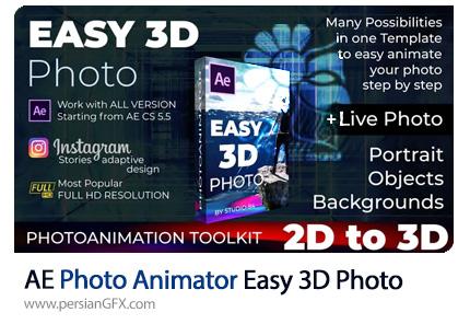 دانلود پروژه افترافکت ساخت انیمیشن سه بعدی عکس - Photo Animator Easy 3D Photo