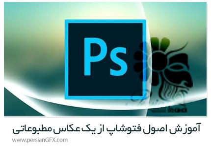 دانلود آموزش اصول فتوشاپ از یک عکاس مطبوعاتی - Learn The Basics Of Photoshop