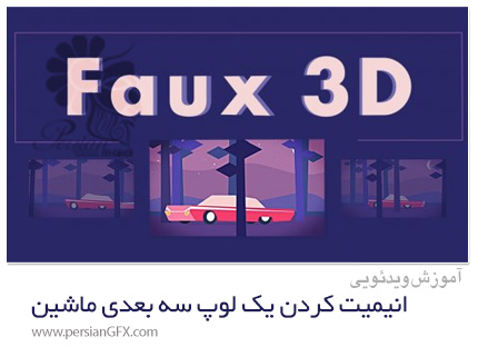دانلود آموزش انیمیت کردن یک لوپ سه بعدی ماشین در افترافکت - Animate A Faux 3D Looping Car