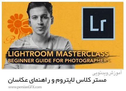 دانلود آموزش مستر کلاس لایتروم و راهنمای مبتدی برای عکاسان - Lightroom Masterclass