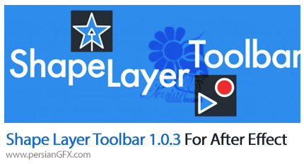 دانلود اسکریپت افترافکت ابزار ویرایش و ساخت اجسام موشن گرافیک - Shape Layer Toolbar 1.0.3 For After Effect
