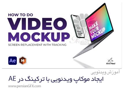 دانلود آموزش ایجاد موکاپ ویدئویی با ترکینگ در افترافکت - Video Mock Up Screen Replacement With Tracking